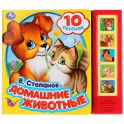 Домашні тварини. В.Степанов (5 звукових кнопок, 10 пісень)