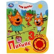 Пикник. Три кота, 3 песенки с огоньками