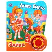 Зайка А.Барто, 1 кнопка, 3 песенки с огоньками