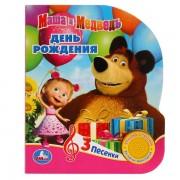 Маша и Медведь. День рождения 1 кнопка 3 песенки.