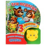 Три медведя 1 кнопка-мишка с огоньками 3 песенки