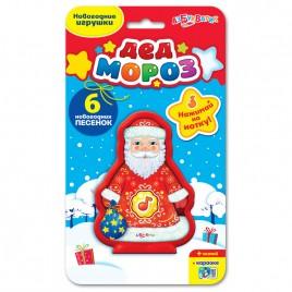 Музыкальная игрушка Дед Мороз, 6 песенок