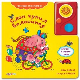 Говорящая книга Слон купил велосипед. Серия Говорящие стихотворения