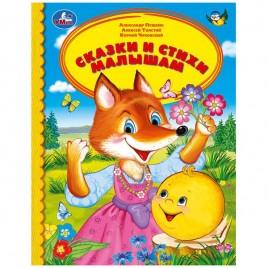 Книга Сказки и стихи малышам. Детская библиотека