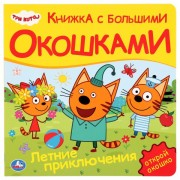 Літні пригоди. Три коти. Книжка-картонка з віконцями