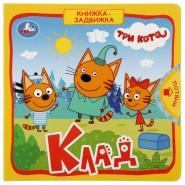 Клад. Три кота. Книжка-картонка с задвижками