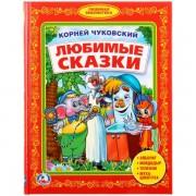 Любимые сказки, Корней Чуковский. Детская библиотека