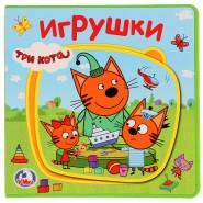 Игрушки Три кота. Книга EVA с пазлами в боксе