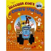 Велика книга від Синього трактора