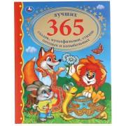 Лучших 365 сказок, мультфильмов, стихов, потешек и колыбельных