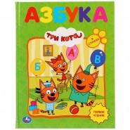 Азбука Три кота. Любимая библиотека