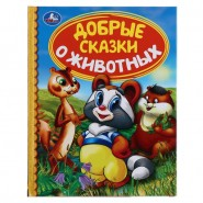 Добрые сказки о животных. Детская библиотека