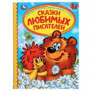 Сказки любимых писателей. Детская библиотека
