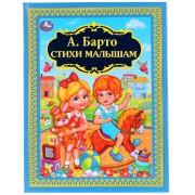 Стихи малышам, Агния Барто. Детская библиотека