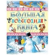 Велика новорічна книга