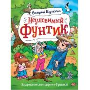 Неуловимый Фунтик, В.Шульжик