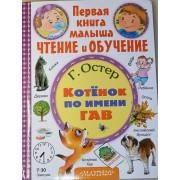 Кошеня на ім'я Гав. Г.Остер. Перша книга малюка, читання та навчання