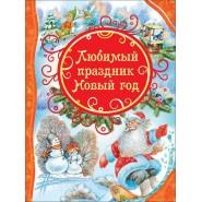 Улюблене свято Новий рік