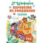 Паровозик из Ромашково, Г. Цыферов