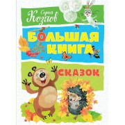 Велика книга казок, Сергій Козлов