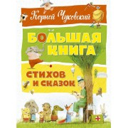 Велика книга віршів та казок, Корній Чуковський