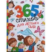 365 віршів для дитячого садочку