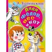 Дядя Федір, пес і кіт. Е.Успенський