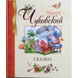 Сказки, Корней Чуковский