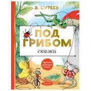 Під грибом. Казки. В.Сутєєв. Малюнки автора