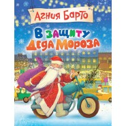 На захист Діда Мороза, Агнія Барто