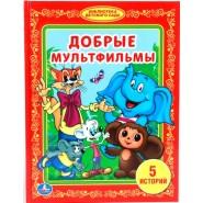 Добрые мультфильмы. Библиотека детского сада. 5 историй