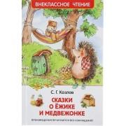 Казки про Їжачка та Ведмедика. С.Козлов