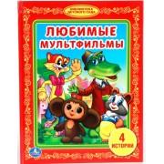 Любимые мультфильмы. Библиотека детского сада. 4 истории