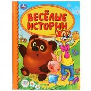 Веселі історії. Дитяча бібліотека. 6 історій