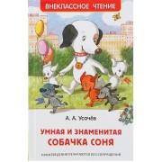 Умная и знаменитая собачка Соня. А.Усачев