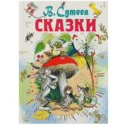 Казки. В.Сутєєв. Малюнки автора