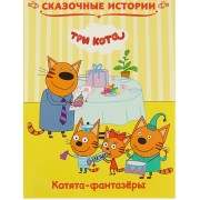 Казкові історії Три коти. Кошенята-фантезери