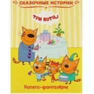 Сказочные истории  Три кота. Котята-фантазеры