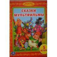 Сказки мультфильмы. Библиотека детского сада. 5 историй