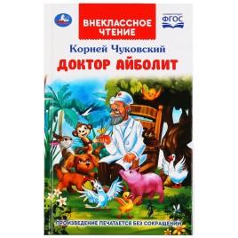 Лікар Айболить К.Чуковський. Позакласне читання