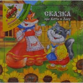 Пазл Сказка про Кота и Лису