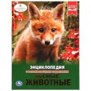 Лесные животные. Энциклопедия с развивающими заданиями