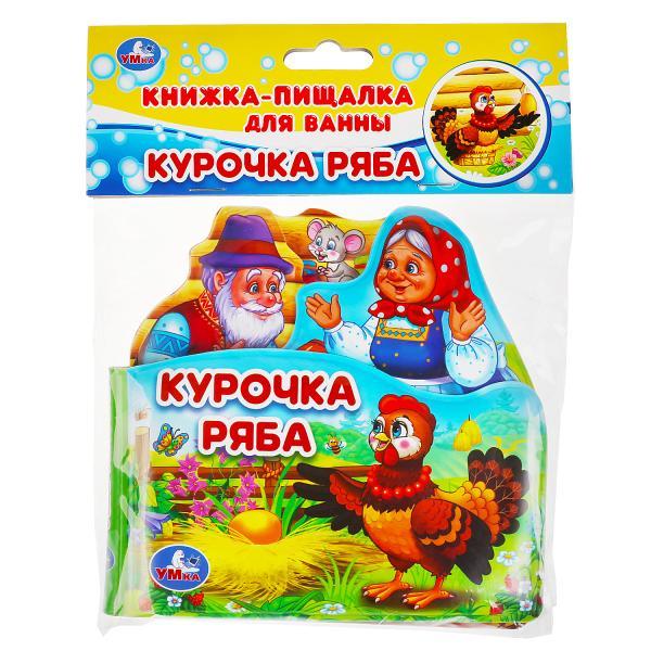 Книжка-пищалка для ванны с пищалками Курочка Ряба ...