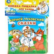 Сказки. К.Чуковский. Книжка-пищалка для ванны