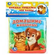 Домашние животные. Книжка-пищалка для ванны