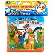 Домашні тварини. Книжка-пищалка для ванни. М.Дружиніна