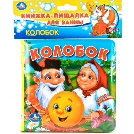 Колобок. Книжка-пищалака для ванны