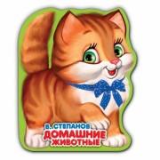 Домашні тварини. В.Степанов. Книжка-розкладушка для ванни