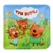 Три кота. Книжка-раскладушка для ванны