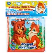 Лесные животные. В.Степанов. Книжка-пищалка для ванны